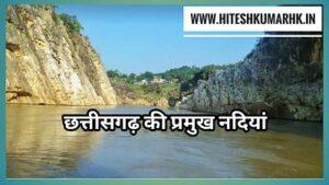 छत्तीसगढ़ की प्रमुख नदियाँ - chattisgadh ki pramukh nadiya