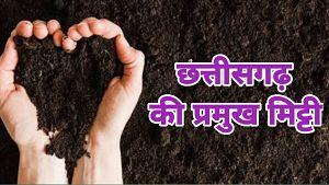 छत्तीसगढ़ की प्रमुख मिट्टी -chhattisgarh ki mitti in hindi