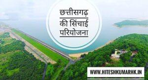 छत्तीसगढ़ में सिंचाई परियोजना - chattisgarh me sinchai pariyojana